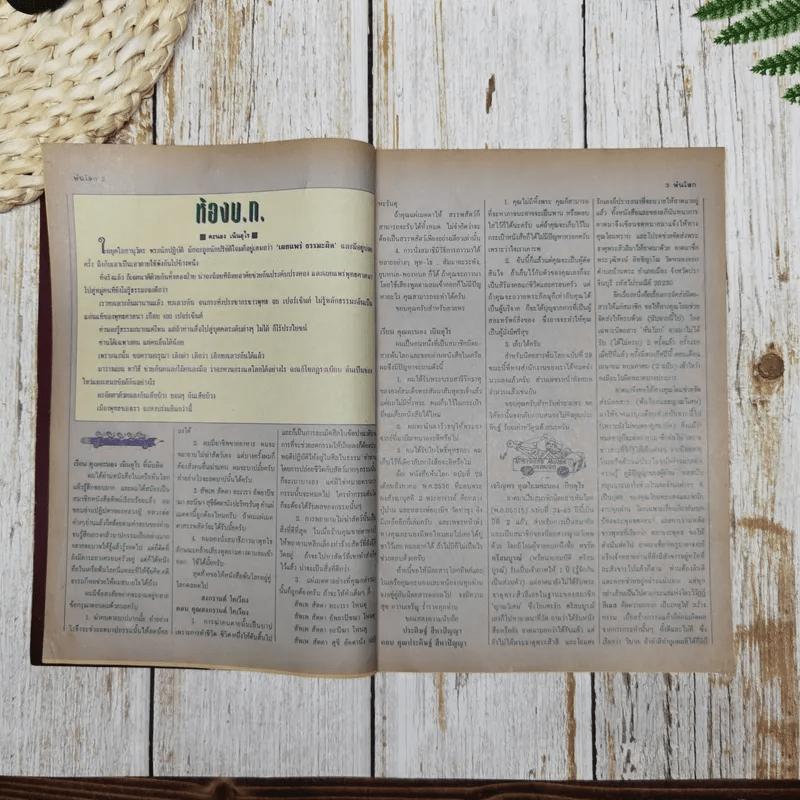 พ้นโลก ปีที่ 4 ฉบับที่ 44 พ.ย.2537