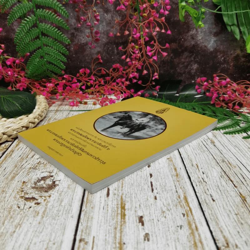 หนังสือหลักราชการกับพระบรมราโชวาท พระบาทสมเด็จพระรามาธิบดีที่ 6 พระราชทานแด่ทหารในกองทัพบกสยาม
