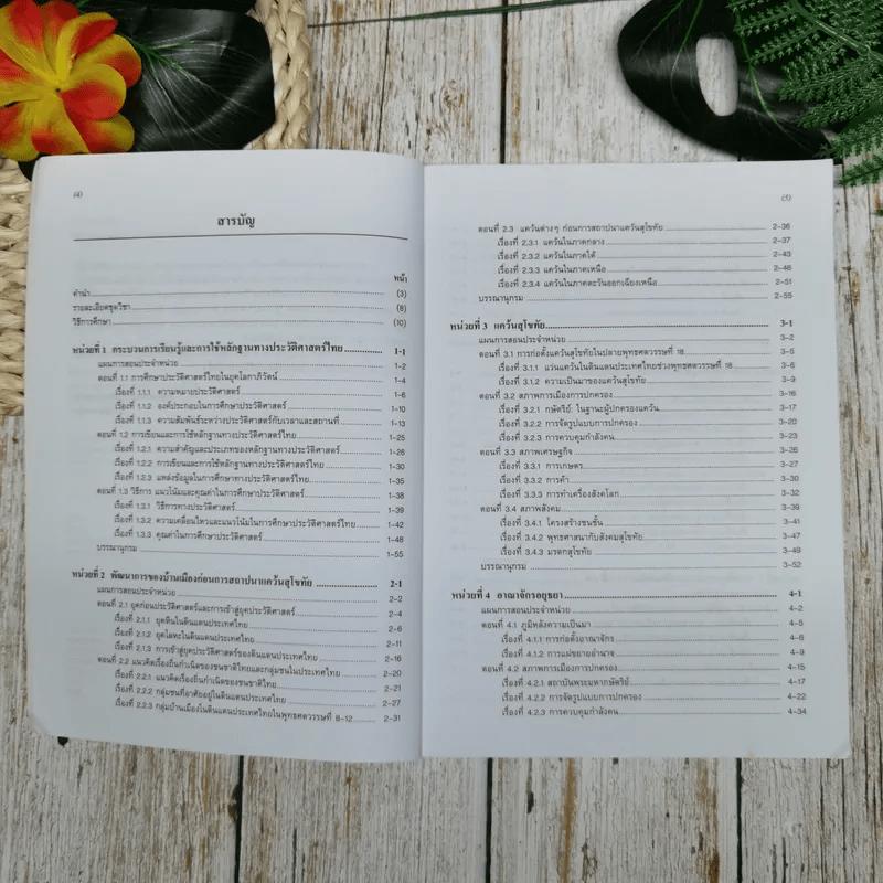 เอกสารการสอนชุดวิชา ประวัติศาสตร์ไทย หน่วยที่ 1-7