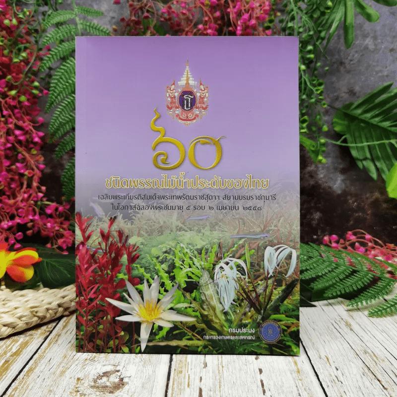 60 ชนิดพรรณไม้น้ำประดับของไทย