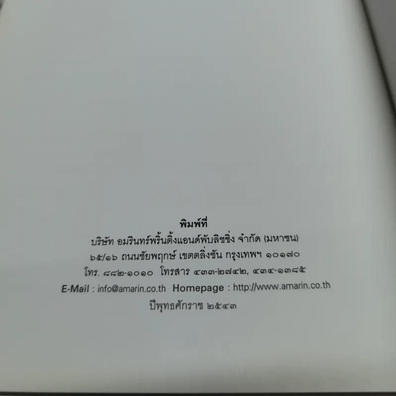 มุทิตาสักการะ พระเทพปัญญากวี (บรรจง กลสิโต)