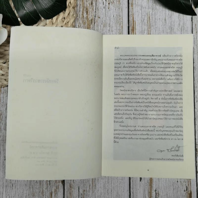 ประวัติวัดหนังราชวรวิหาร ที่ระลึกงานออกเมรุพระราชทานเพลิงศพพระธรรมศีลาจารย์ (สุกรี สุตาคโม ป.ธ.4)