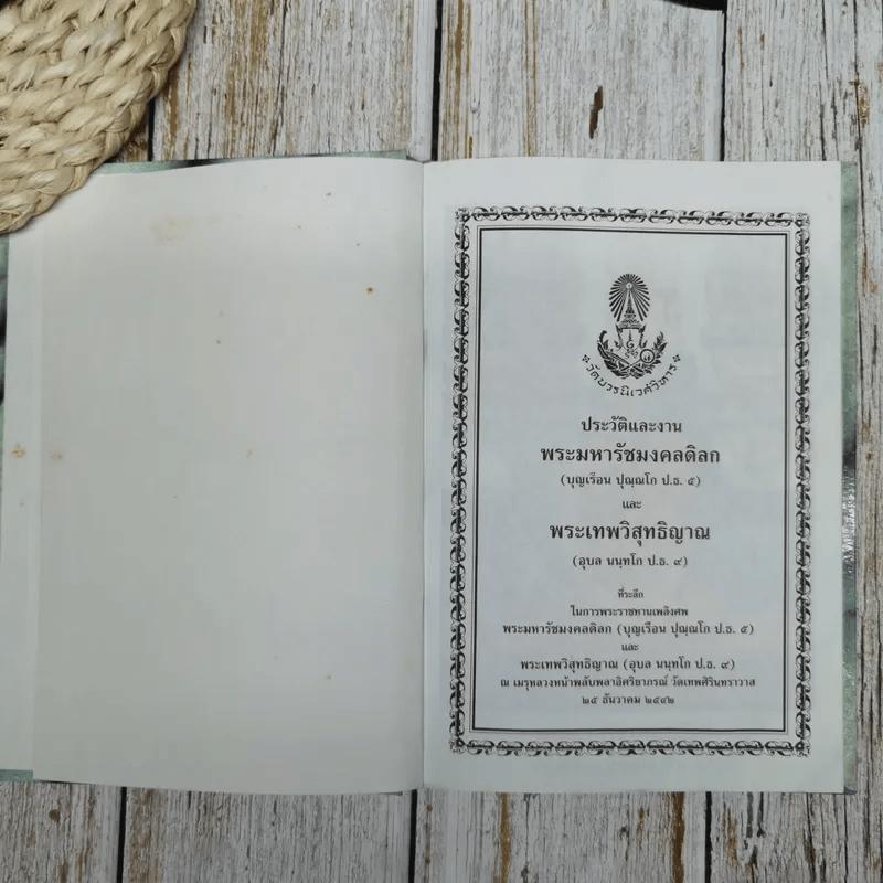 ประวัติและงานพระมหารัชมงคลดิลก (บุญเรือน ปุณณโก ป.ธ.5) และพระเทพวิสุทธิญาณ (อุบล นนทโก ป.ธ.9)
