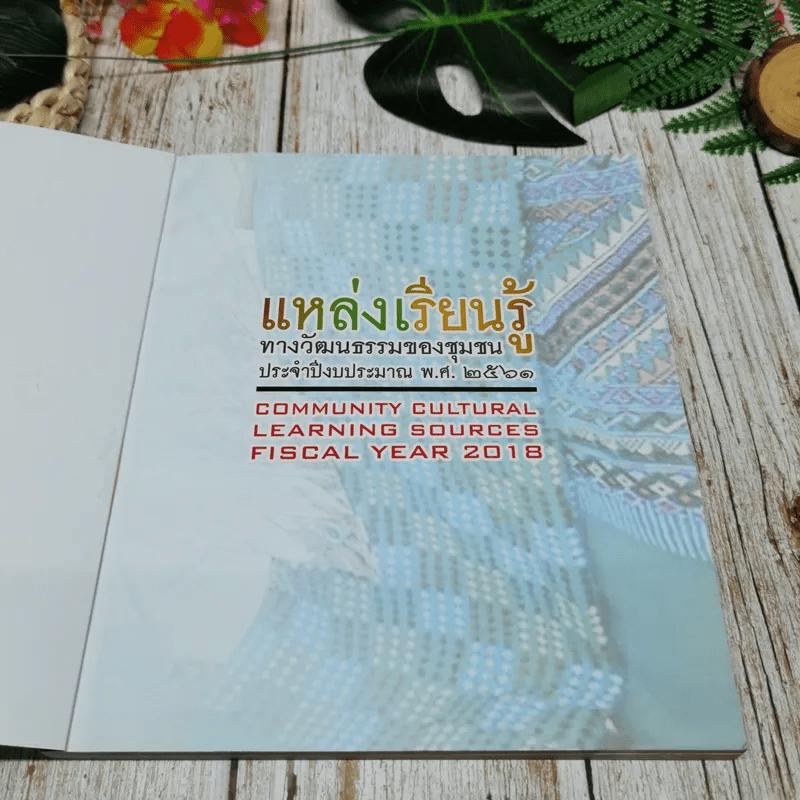 แหล่งเรียนรู้ทางวัฒนธรรมของชุมชน ประจำปีงบประมาณ พ.ศ.2561