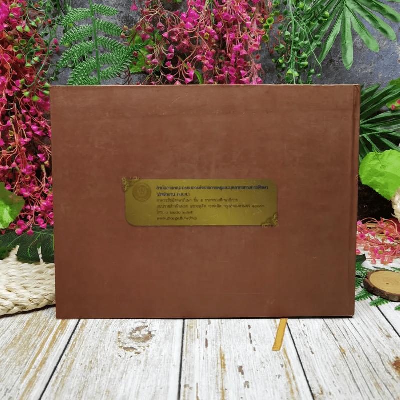 สมุดภาพเฉลิมพระเกียรติ 2554 ปีคุณภาพครู