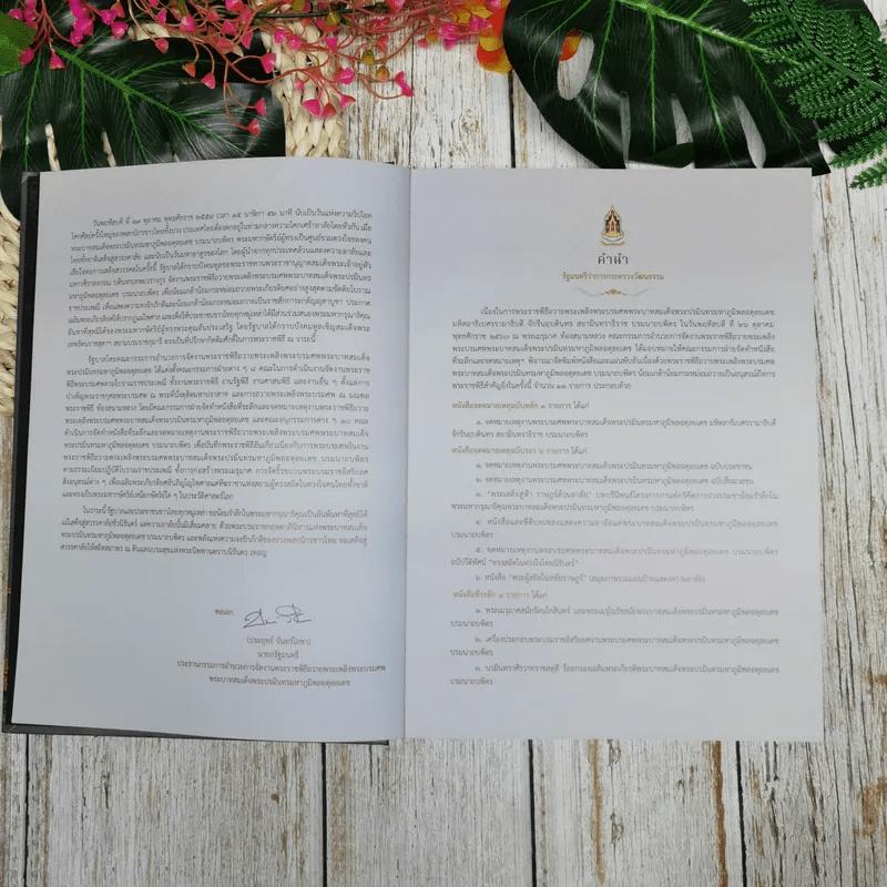 เครื่องประกอบพระบรมราชอิสริยยศ งานพระบรมศพ พระบาทสมเด็จพระปรมินทรมหาภูมิพลอดุลยเดช บรมราชบพิตร