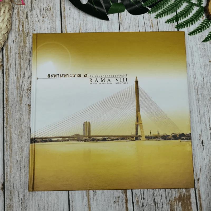 สะพานพระราม 8 อันเนื่องมาจากพระราชดำริ