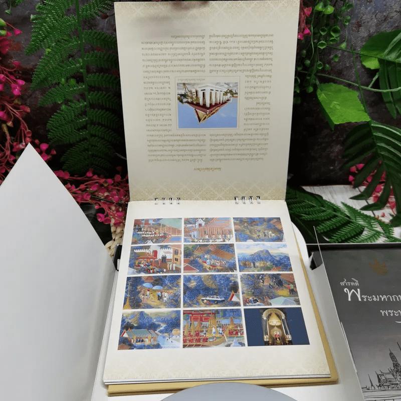 สำนักงานทรัพย์สินส่วนพระมหากษัตริย์ สารคดีพระมหากษัตริย์ไทยกับพระพุทธศาสนา