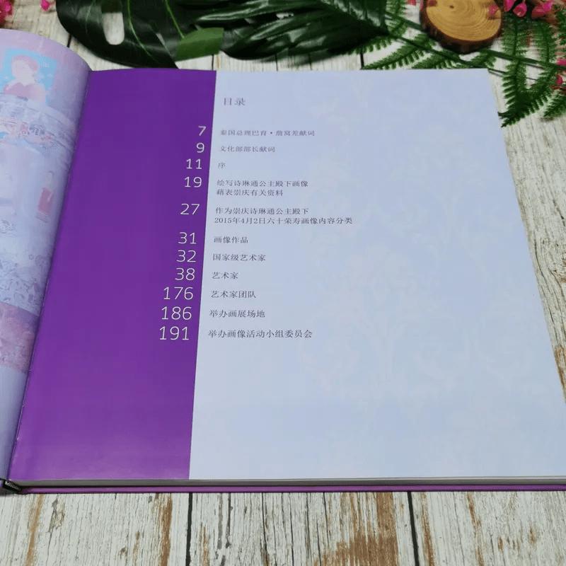 หนังสือสมเด็จพระเทพรัตนราชสุดาฯ ภาษาจีนทั้งเล่ม