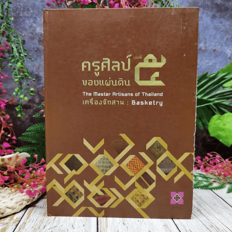 ครูศิลป์ของแผ่นดิน เล่มที่ 5 The Master Artisans of Thailand เครื่องจักสาน Basketry