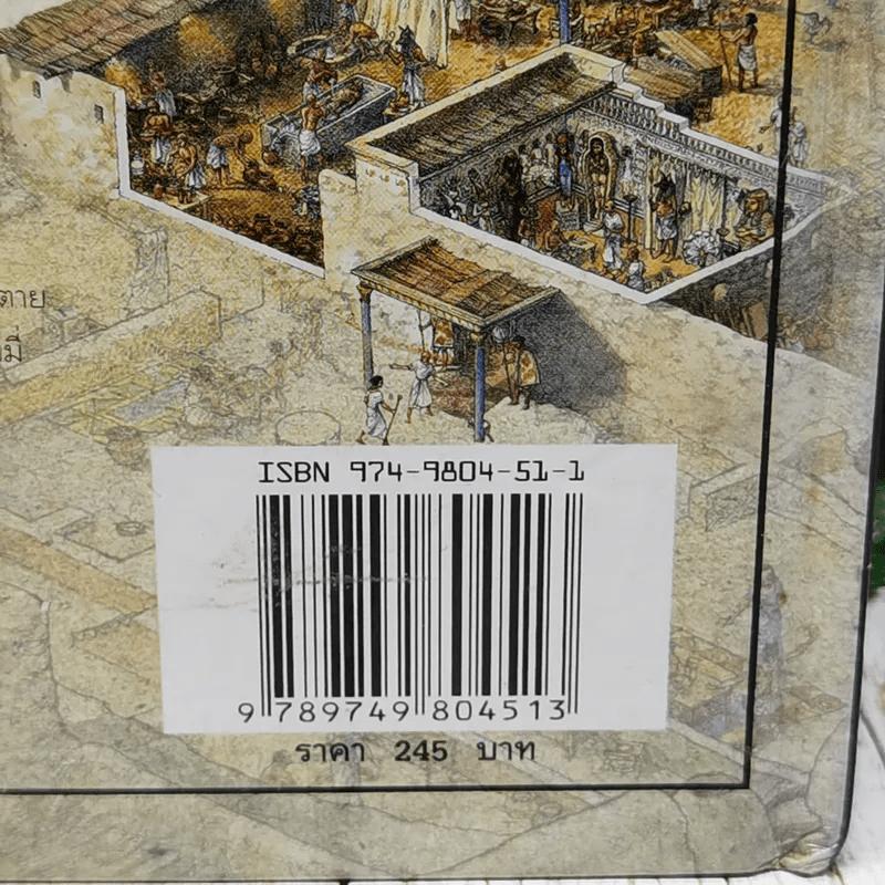 เรื่องเล่าจากความตายดินแดนอียิปต์โบราณ