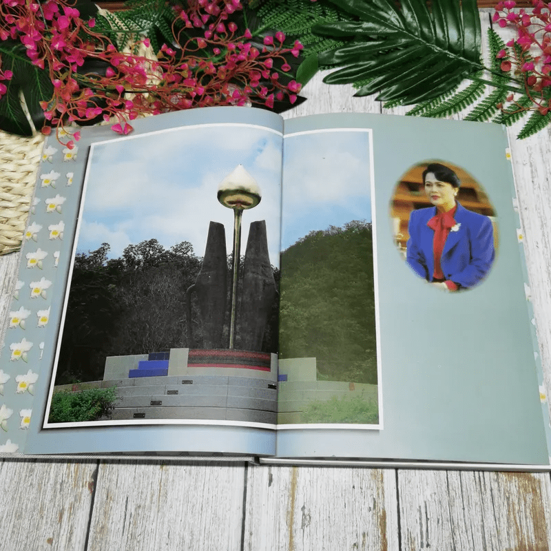 รายงานการติดตามและประเมินผลการจัดงานเฉลิมพระเกียรติสมเด็จพระนางเจ้าสิริกิติ์ พระบรมราชินีนาถ