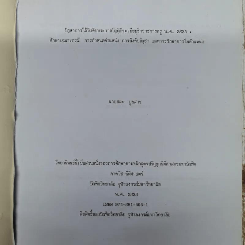 ปัญหาการใช้บังคับพระราชบัญญัติระเบียบข้าราชการครู พ.ศ.2523: ศึกษาเฉพาะกรณี การกำหนดตำแหน่ง การบังคับบัญชา และการรักษาการในตำแหน่ง นายสละ มูลสาร (วิทยานิพนธ์ นิติศาสตร์ จุฬาฯ)