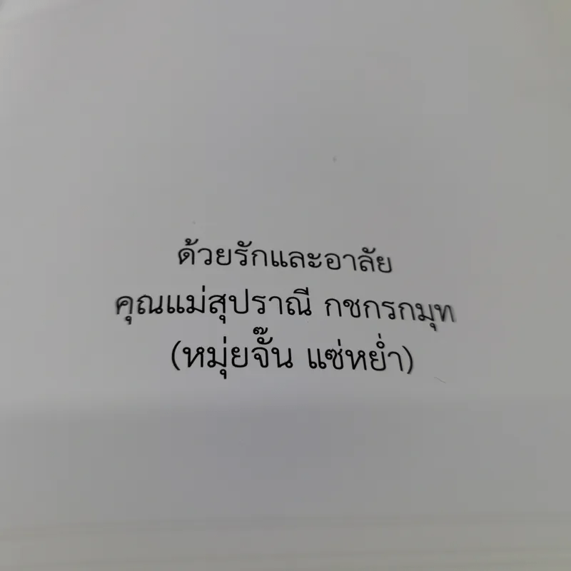 หนังสืองานศพ คุณแม่สุปราณี กชกรกมุท (หมุ่นจั๊น แซ่หย่ำ)