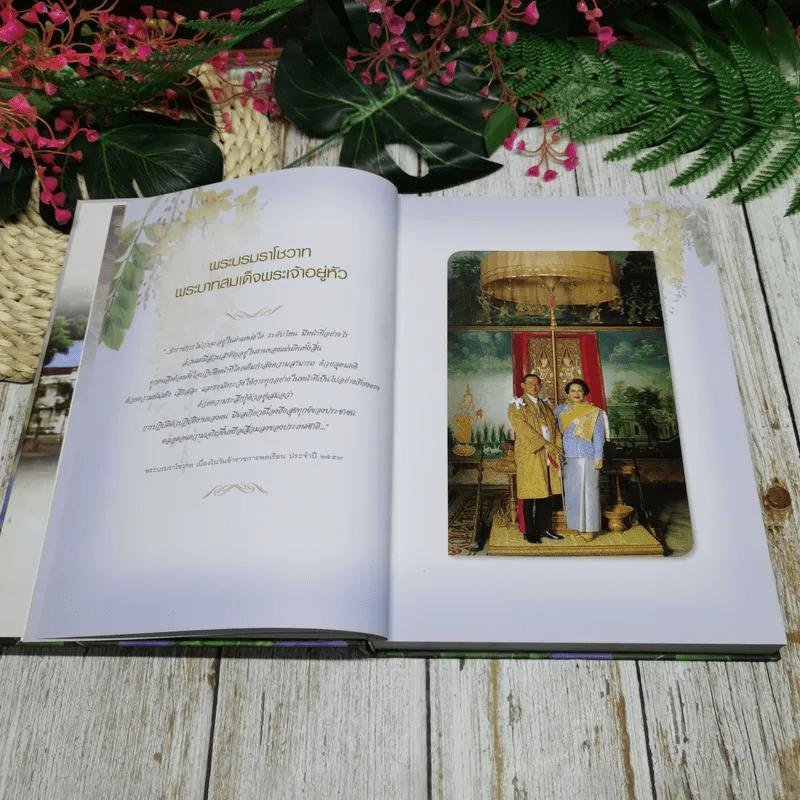 บรมราชกุมารีครูศรีแผ่นดิน ปฏิรูปการศึกษา 123 ปี เพื่อการพัฒนาคนอย่างยั่งยืน กระทรวงศึกษาธิการ