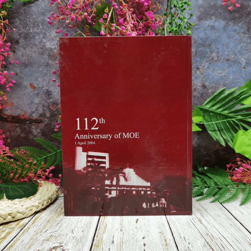 112 ปี กระทรวงศึกษาธิการ 1 เมษายน 2547