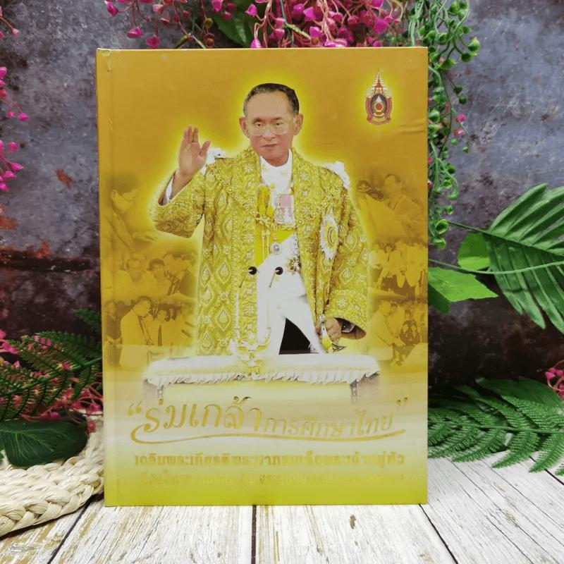 ร่มเกล้าการศึกษาไทย เฉลิมพระเกียรติพระบาทสมเด็จพระเจ้าอยู่หัว