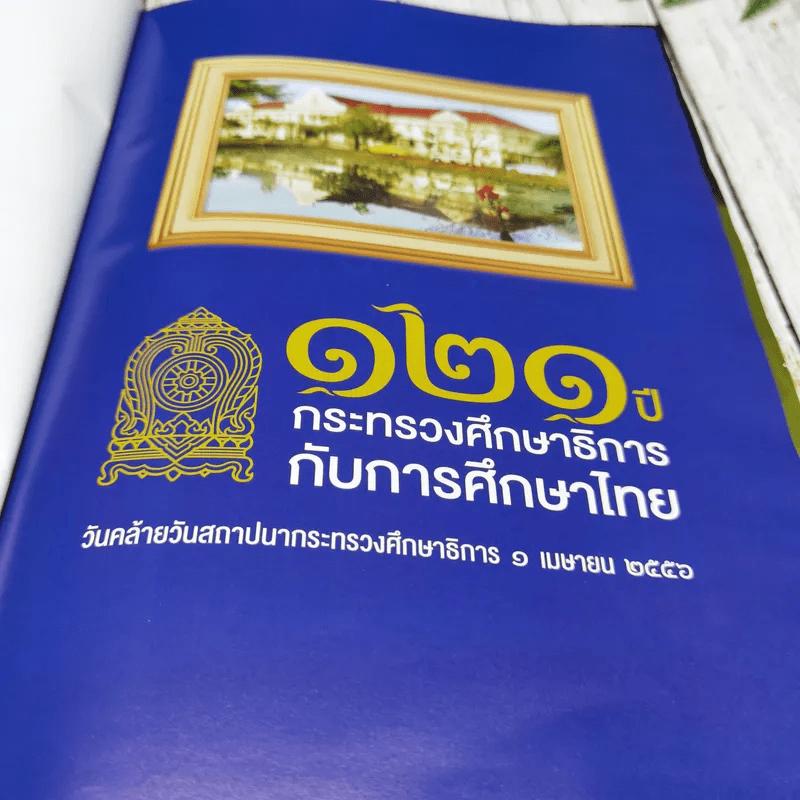 121 ปี กระทรวงศึกษาธิการกับการศึกษาไทย