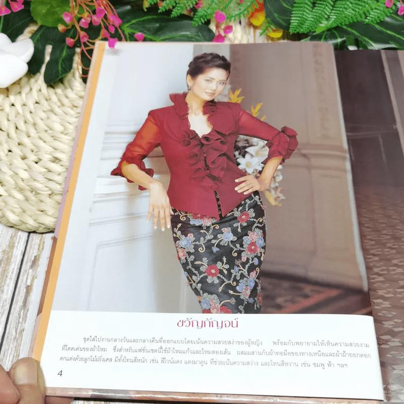 หญิงไทย ฉบับพิเศษ แฟชั่นผ้าไทย เล่ม 6