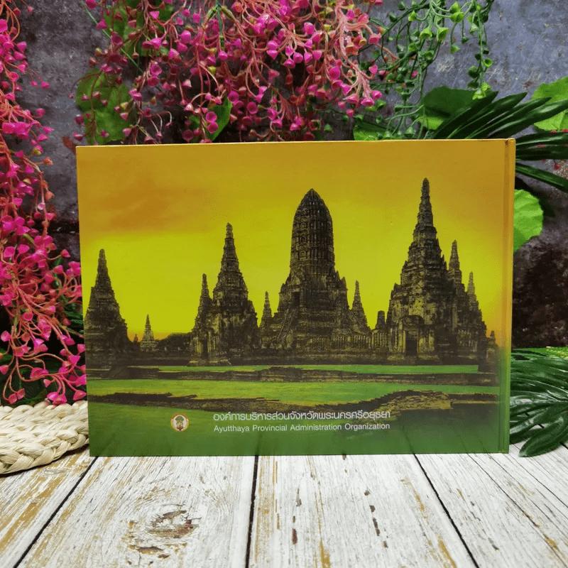 Ayutthaya อยุธยา มรดกโลกภาพสะท้อนจากอดีต