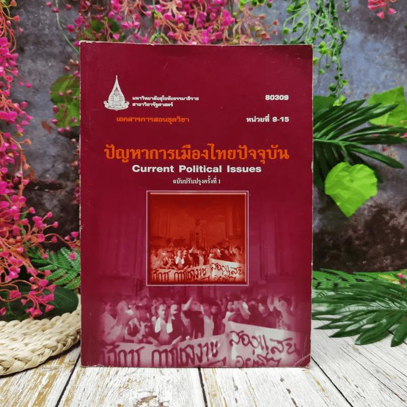 ปัญหาทางการเมืองไทยปัจจุบัน Current Political Issues