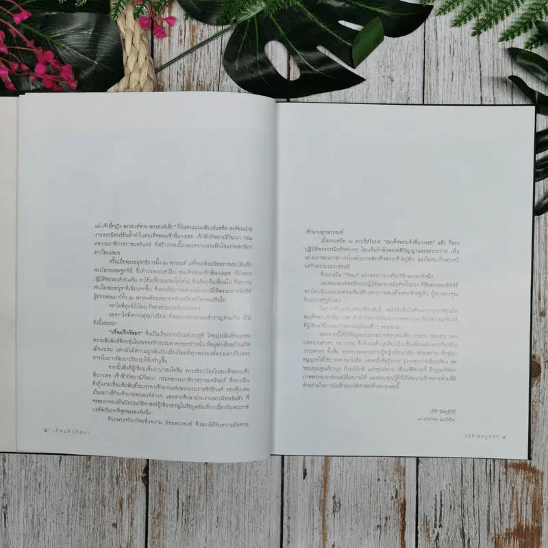 เก็จแก้วกัลยา (ชุดพิเศษ) 15 พ.ย.2551