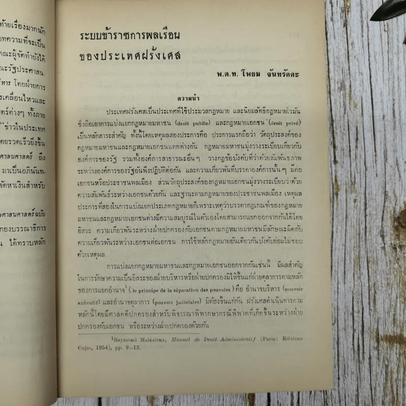 วารสาร รัฐประศาสนศาสตร์ ปีที่ 5 ฉบับที่ 3 มกราคม 2508