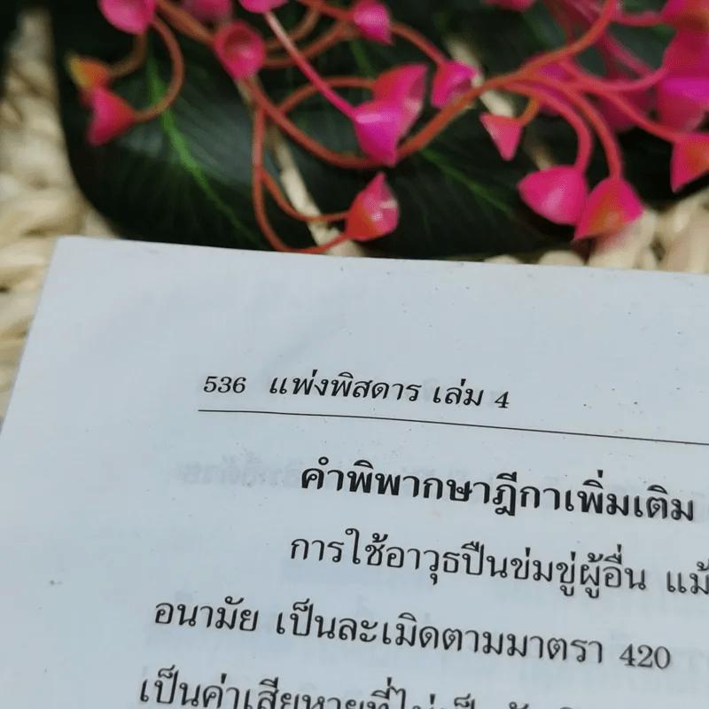 กฎหมายแพ่งพิสดาร เล่ม 4 (ฉบับปรับปรุงใหม่ ปี 2558) ทรัพย์ มรดก