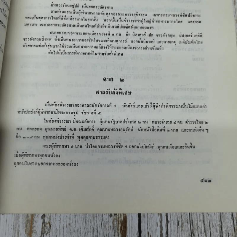 บทบัณฑิตย์ นิตยสารของเนติบัณฑิตยสภา เล่มที่ 28 พ.ศ.2514 ตอน 3