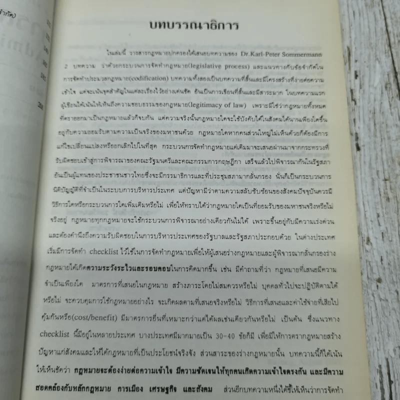 วารสารกฎหมายปกครอง เล่ม 12 เมษายน 2536 ตอน 1
