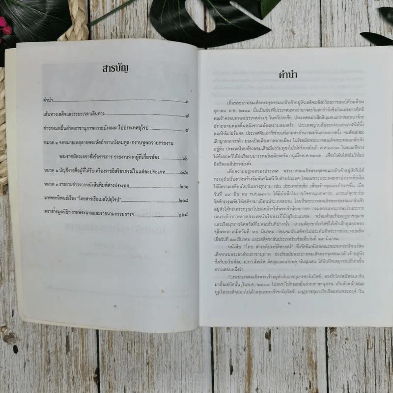จดหมายเหตุเสด็จประพาสยุโรป รศ.110 (พ.ศ.2434)