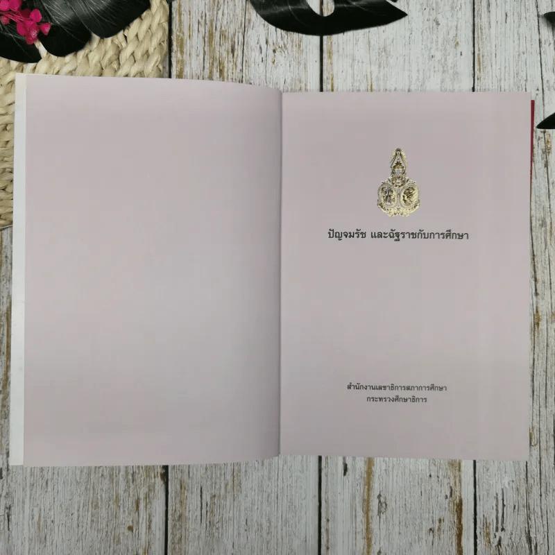 ปัญจมรัช และฉัฐราชกับการศึกษา เล่ม 1-2 Boxset