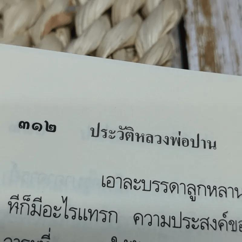 ประวัติหลวงพ่อปาน โสนันโท (พระครูวิหารกิจจานุการ)