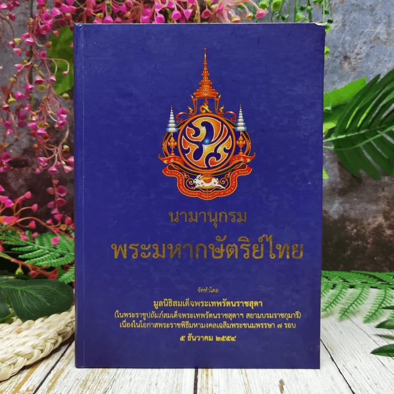 นามานุกรม พระมหากษัตริย์ไทย