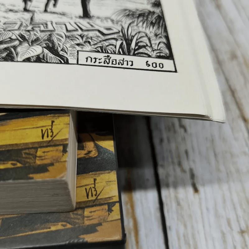 กระสือสาว ฉบับสมบูรณ์ 2 เล่มจบ Boxset