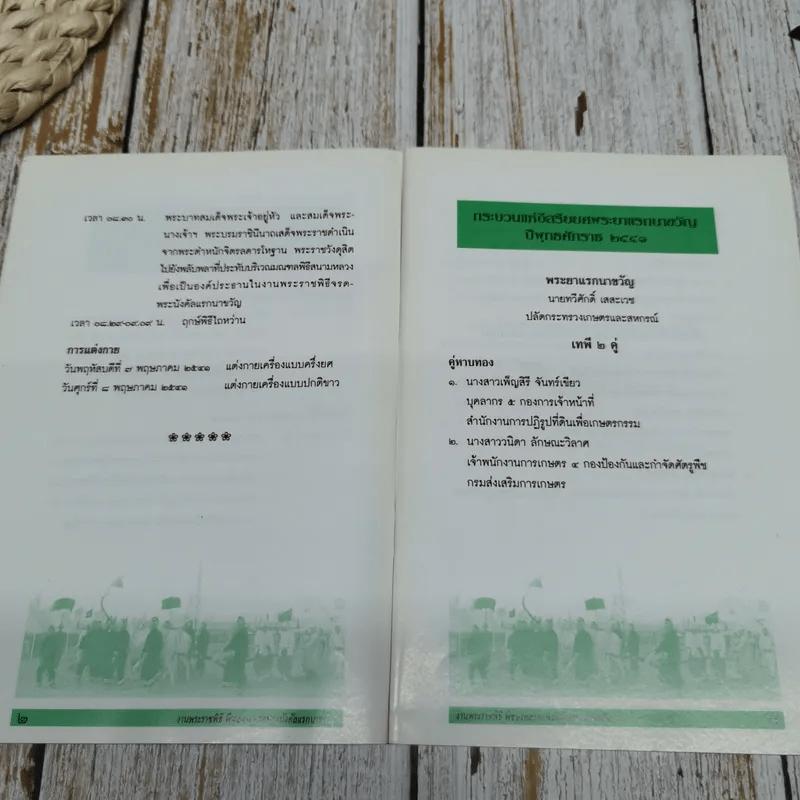 งานพระราชพิธี พืชมงคลจรดพระนังคัลแรกนาขวัญ 2541 และงานวันเกษตรกร