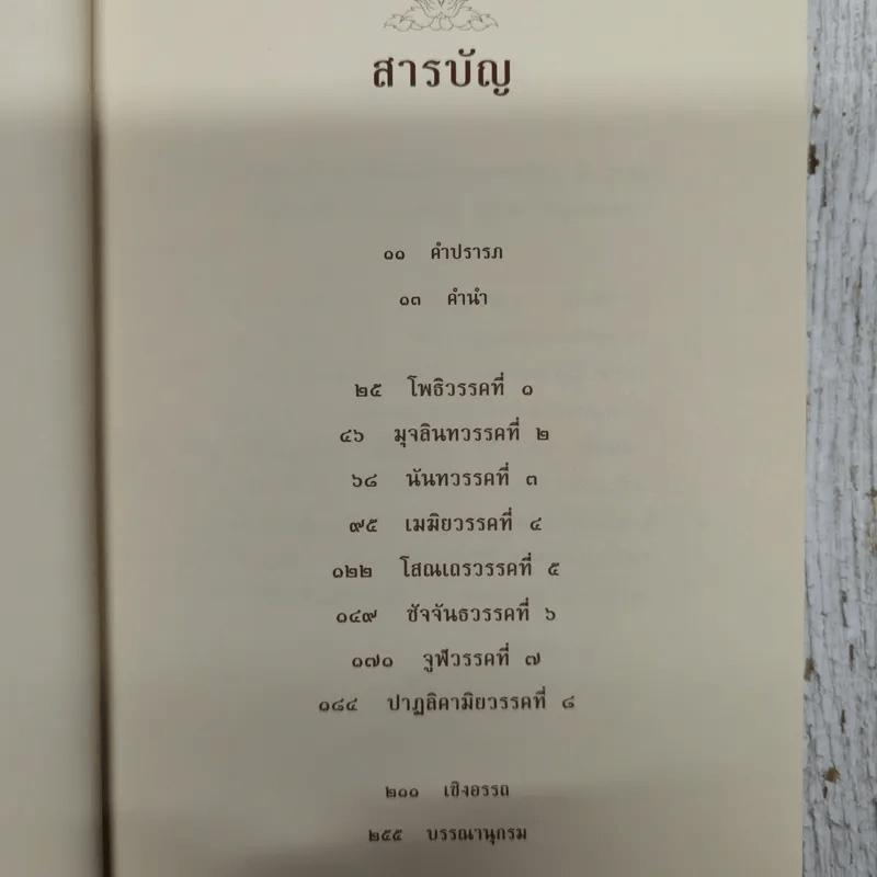 อุทาน พระพุทธวจนะ แห่งพระหฤทัยบันดาล