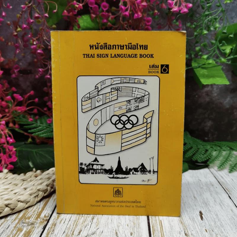 หนังสือภาษามือไทย เล่ม 6