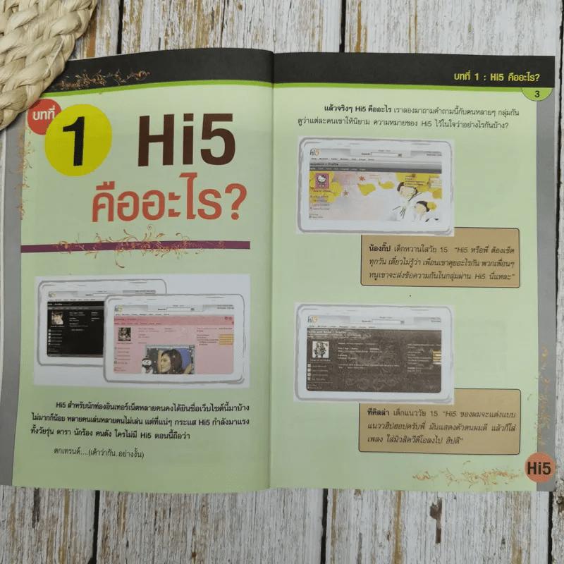 hi5 เพื่อนกัน มันส์ทั่วโลก