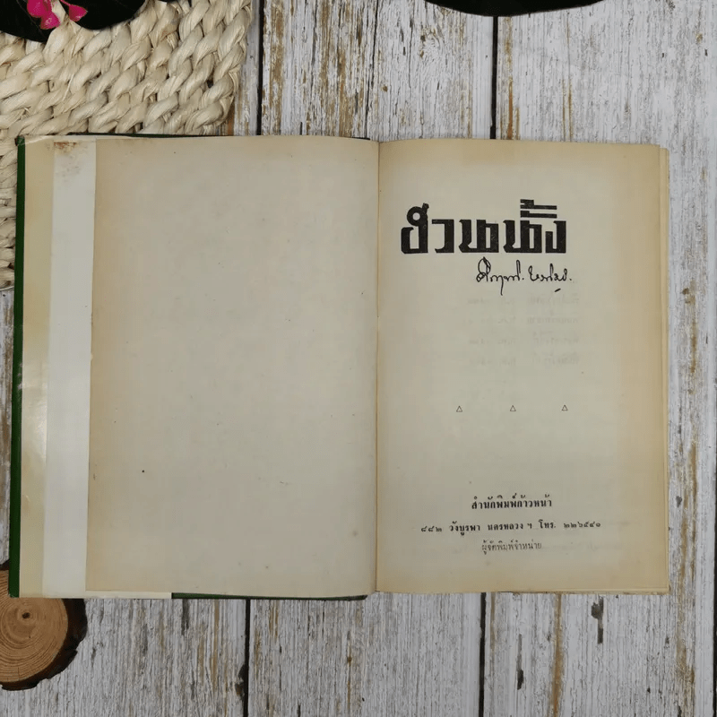 ฮวนนั้ง - คึกฤทธิ์ ปราโมช