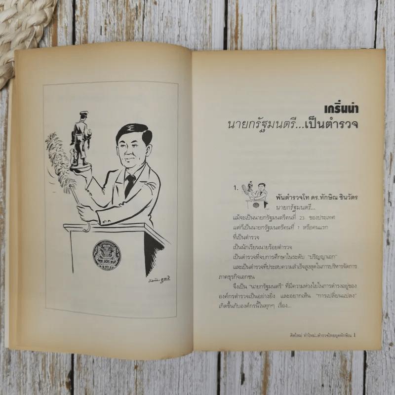 คิดใหม่ทำใหม่ ตำรวจไทยยุคทักษิณ