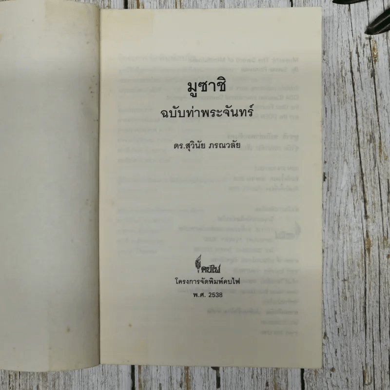 มูซาชิ ฉบับท่าพระจันทร์