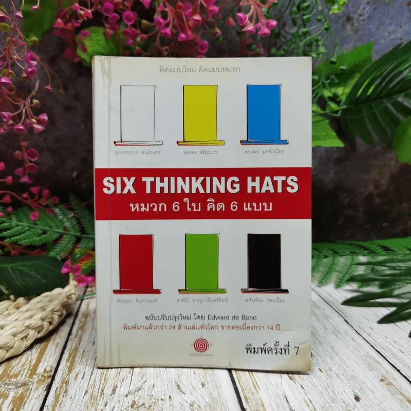 คิดแบบใหม่ คิดแบบหมวก SIX THINKING หมวก 6 ใบคิด 6 แบบ