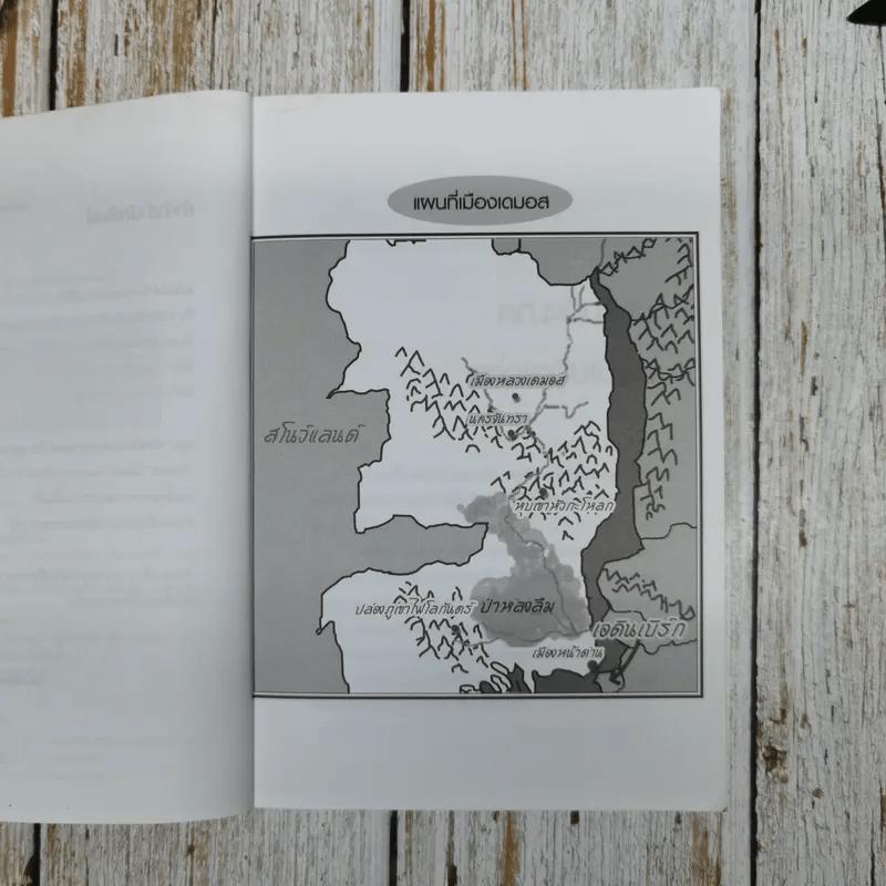 หัวขโมยแห่งบารามอส กับคทาแห่งพลัง เล่ม 2