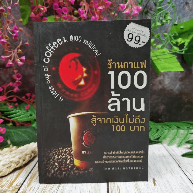 ร้านกาแฟ 100 ล้าน สู่จากเงินไม่ถึง 100 บาท