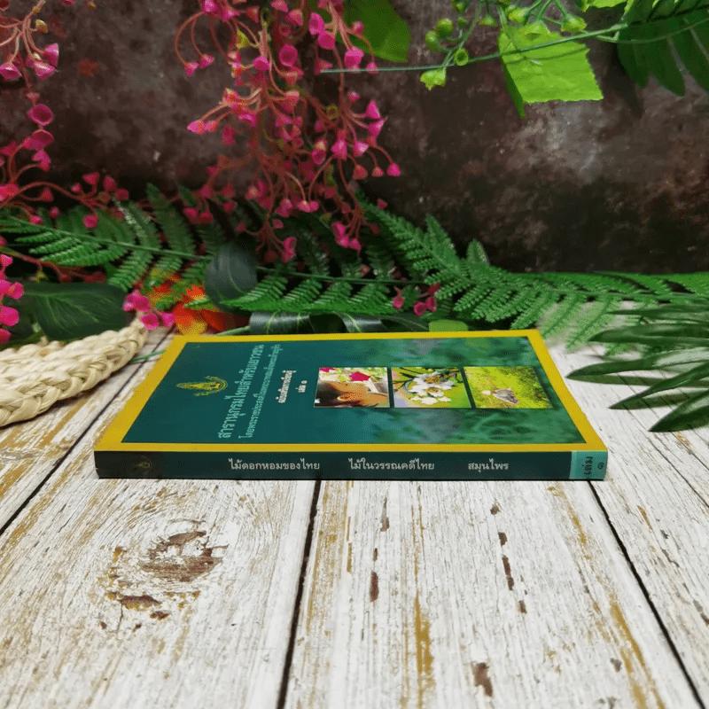 สารานุกรมไทยสำหรับเยาวชน  ฉบับเสริมการเรียนรู้ เล่ม 1 ไม้ดอกหอมของไทย ไม้ในวรรณคดีไทย สมุนไพร
