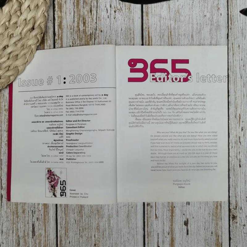 365 No.01 2003 Krung Thep