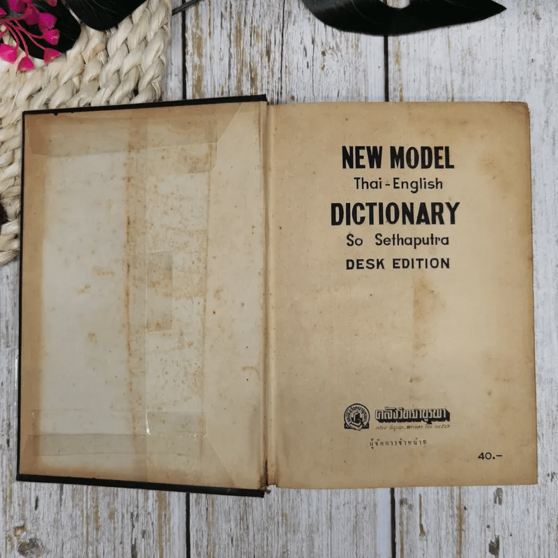 New Model Thai - English Dictionary