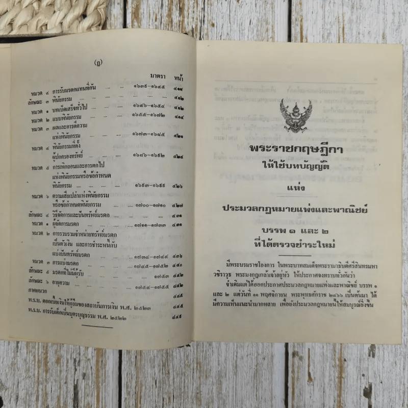 ประมวลกฎหมายแพ่งและพาณิชย์บรรพ 1-6 ฉบับแก้ไขเพิ่มเติมใหม่