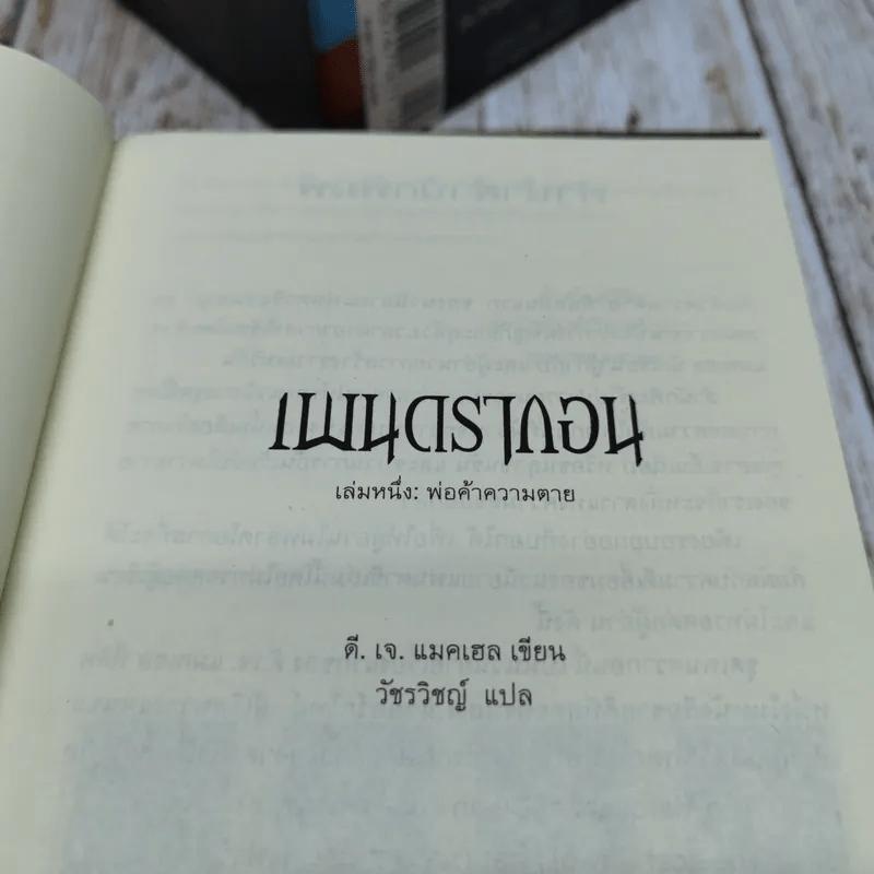 เพนดรากอน เล่ม 1-3